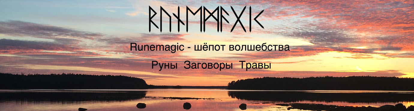 Runemagic. Руны, заговоры и травы